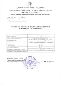 ВЫПИСКА из реестра муниципальных объектов недвижимости г.Владими 001