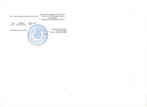 Лист записи ЕГРЮ 2 001