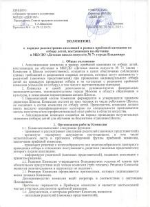 ПОЛОЖЕНИЕ о порядке рассмотрения апелляций в рамках приемной кам 001