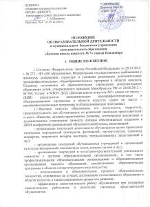 Положение об образовательной деятельности в МБУДО ДШИ №7 001