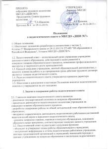 Положение о педагогическом совете в МБУДО ДШИ 7 001