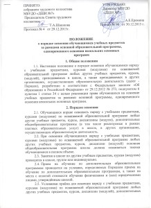 Положение о порядке освоения обучающимися учебных предметов за м 001