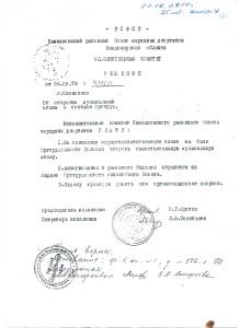 Решение Совета депутатов