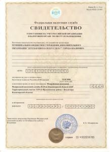 СВИДЕТЕЛЬСТВО ОГРН 001