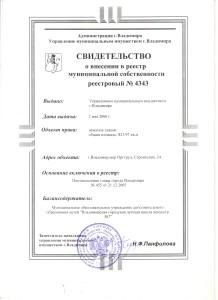 СВИДЕТЕЛЬСТВО о внесении в реестр муниципальной собственности ре 001