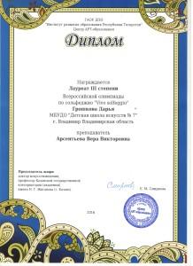 ГРОШКОВА Д 001