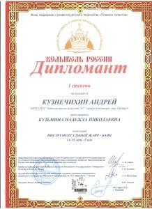 ДИПЛМ2 001