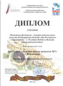 ДИПЛОМ3 001