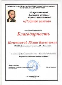 КОЧЕТКОВА Ю.В 001