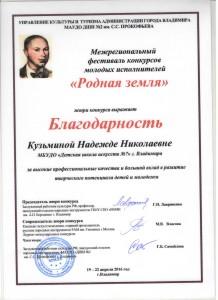 КУЗЬМИНОЙ Н.Н 001