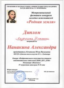 НАНАКИНА САША 001