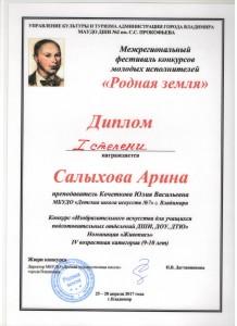 САЛЫХОВА АРИНА 001