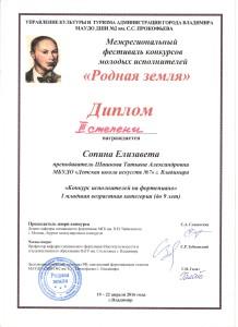 СОПИНА Л 001