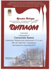 Салыхова Арина Краски Победы 2017 001