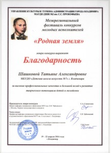 ШАШКОВОЙ Т.А 001