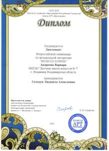 диплом Андреевой 001