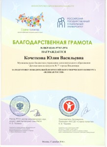 диплом Кочетковой 001
