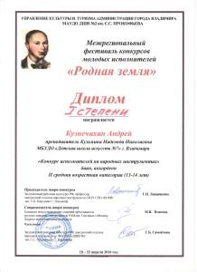 диплом Кузнечихина А 001