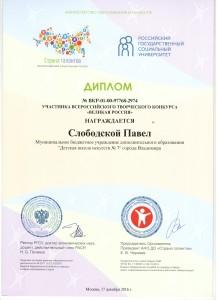 диплом Слободской 001