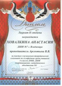 диплом 001