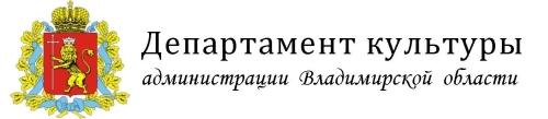 Департамент культуры Владимирской области